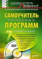 Самоучитель полезных программ. 7-е изд. (+DVD)