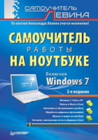 Самоучитель работы на ноутбуке. 2-е изд. Включая Windows 7