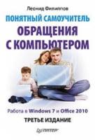 Понятный самоучитель обращения с компьютером. 3-е изд. Работа в Windows 7 и Office 2010