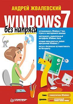 Windows+7+%D0%B1%D0%B5%D0%B7+%D0%BD%D0%B0%D0%BF%D1%80%D1%8F%D0%B3%D0%B0 - фото 1