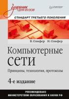 Компьютерные сети. Принципы, технологии, протоколы: Учебник для вузов. 4-е изд.