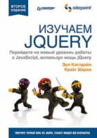 Изучаем jQuery. 2-е изд. Перейдите на новый уровень работы с JavaScript, используя мощь jQuery
