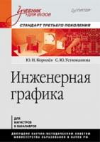 Инженерная графика: Учебник для вузов. Стандарт третьего поколения