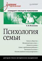 Психология семьи. Учебник для вузов. Стандарт третьего поколения. 2-е изд.