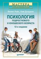 Психология подросткового и юношеского возраста. 12-е изд.