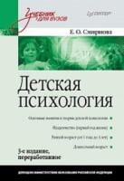 Детская психология: Учебник для вузов. 3-е изд. переработанное