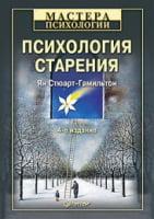 Психология старения. 4-е изд. переработанное и дополненное
