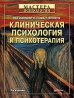 Клиническая психология и психотерапия. 3-е изд. переработанное и дополненное