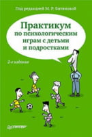 Практикум по психологическим играм с детьми и подростками. 2-е изд.