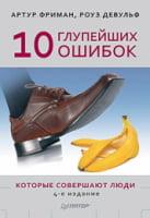 10 глупейших ошибок, которые совершают люди 4-е издание