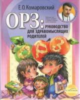 ГРЗ: посібник для розсудливих батьків (м'яка обкладинка)
