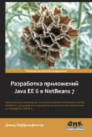 Разработка приложений Java EE 6 в NetBeans 7