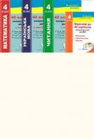 Комплект контрольних робіт для державної підсумкової атестації 2015 з математики, української мови, читання + ВІДПОВІДІ