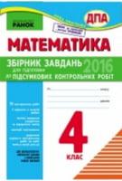 Математика. 4 кл. Збірник завдань для підготовки до підсумкових контрольних робіт