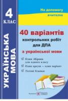 40 варіантів контрольних робіт для ДПА з української мови. 4 клас. 2015