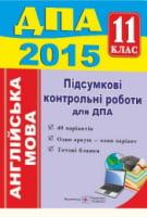 Підсумкові контрольні роботи для ДПА з англійської мови. 11 клас. 2015