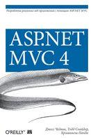 ASP.NET MVC 4: разработка реальных веб-приложений с помощью ASP.NET MVC