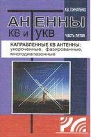 Антенны КВ и УКВ. Часть 5. Направленные КВ антенны: укороченные, фазированные,многодиапазонные
