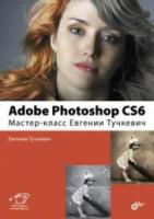 Adobe Photoshop CS6. Мастер-класс Евгении Тучкевич.