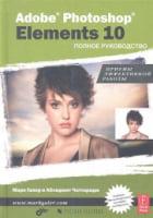 Adobe® Photoshop® Elements 10. Полное руководство