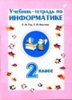 Учебник-тетрадь по информатике для 2 класса.