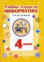 Учебник-тетрадь по информатике для 4 класса + вкладыш