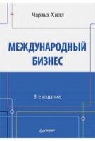 Международный бизнес. 8-е изд.