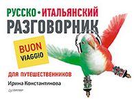Русско-итальянский разговорник для путешественников