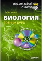 Біологія: повний курс. Мультимедійний репетитор (+CD)