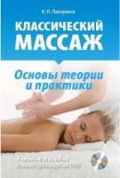 Классический массаж. Основы теории и практики. Учебное пособие. Полный аудио-курс на DVD