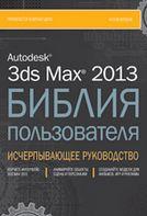 Autodesk 3ds Max 2013. Библия пользователя