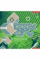 Book-art. Лучший дизайн книг