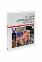 История американского искусства