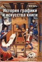 История графики и искусства книги