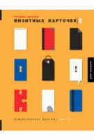 Лучший дизайн визитных карточек 8