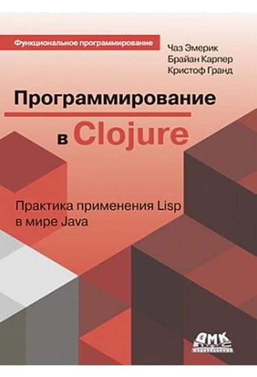 Программирование в Clojure: Практика применения Lisp в мире Java - фото 1