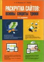 Раскрутка сайтов: основы, секреты, трюки. 5-е изд