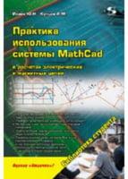 Практика использования системы MathCad в расчетах электрических и магнитных цепей. Учебное пособие