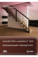 AutoCAD 2013 и AutoCAD LT 2013. Официальный учебный курс