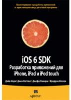 iOS 6 SDK. Разработка приложений для iPhone, iPad и iPod touch