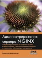 Администрирование сервера NGINX