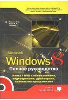 Windows 8. Полное руководство Книга + DVD (9 Гб) с обновлениями Windows 8, видеоуроками, гаджетами и программами