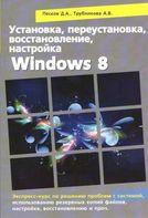 Установка, переустановка, восстановление, настройка Windows 8. Экспресс-курс по решению проблем с  системой