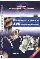 10 практических устройств на AVR-микроконтроллерах. Кн. 4+DVD