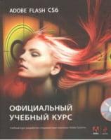 Adobe Flash CS6. Официальный учебный курс (+CD)