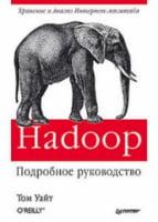 Hadoop. Подробное руководство
