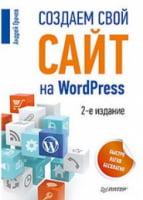 Создаем свой сайт на WordPress: быстро, легко и бесплатно. 2-е изд. Работа с CMS WordPress 3.5