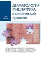 Дерматология Фицпатрика в клинической практике в 3-х тт. т.3