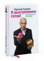 К выступлению готов! (Изд.3) Презентационный конструктор.