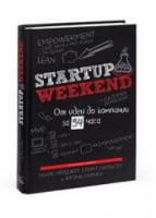 Startup weekend. От идеи до компании за 54 часа